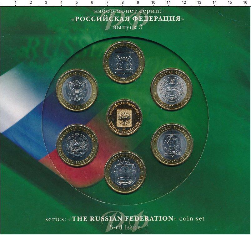 Изображение Подарочные монеты Россия Российская Федерация 2007 Биметалл UNC Официальный буклет С