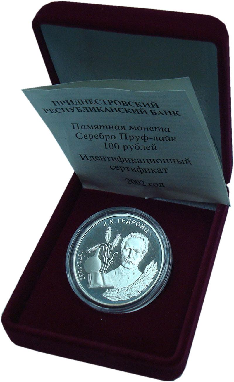 Изображение Подарочные монеты Приднестровье 100 рублей 2002 Серебро Proof Гедройц К.К. Тираж 5