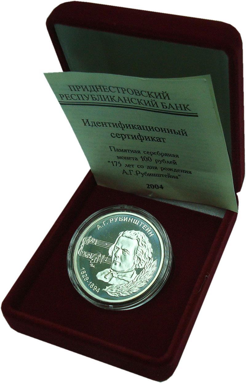 Изображение Подарочные монеты Приднестровье 100 рублей 2004 Серебро Proof Рубинштейн А.Г. Тира