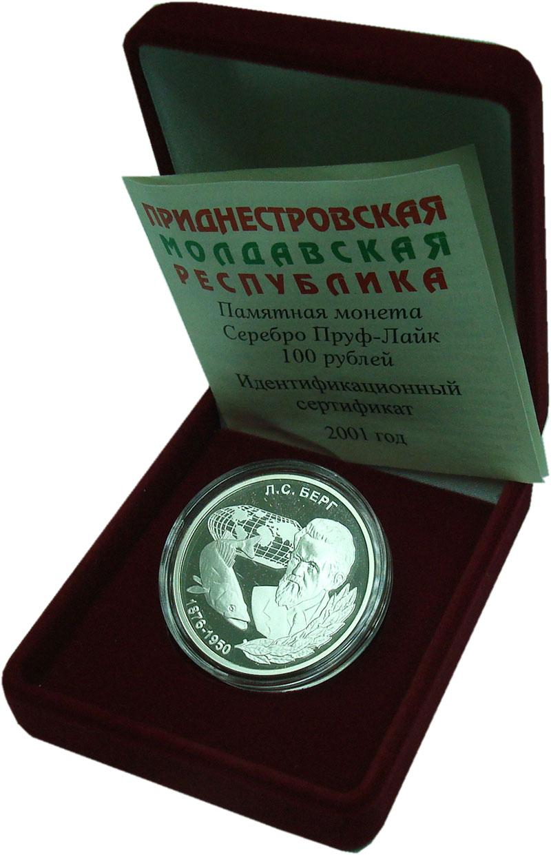 Изображение Подарочные монеты Приднестровье 100 рублей 2001 Серебро Proof Берг Л.С. Тираж 1000