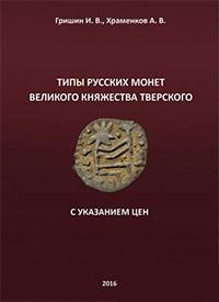 Нумизматика великий новгород магазин стоимость монеты 2 рубля витгенштейн