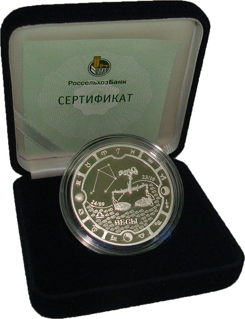 Изображение Подарочные монеты Габон 2.000 франков 2014 Серебро Proof Знак  Зодиака - Весы