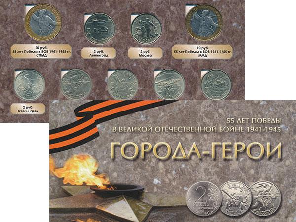 Изображение Подарочные монеты Россия Города-герои 2000  XF Набор посвященный 55