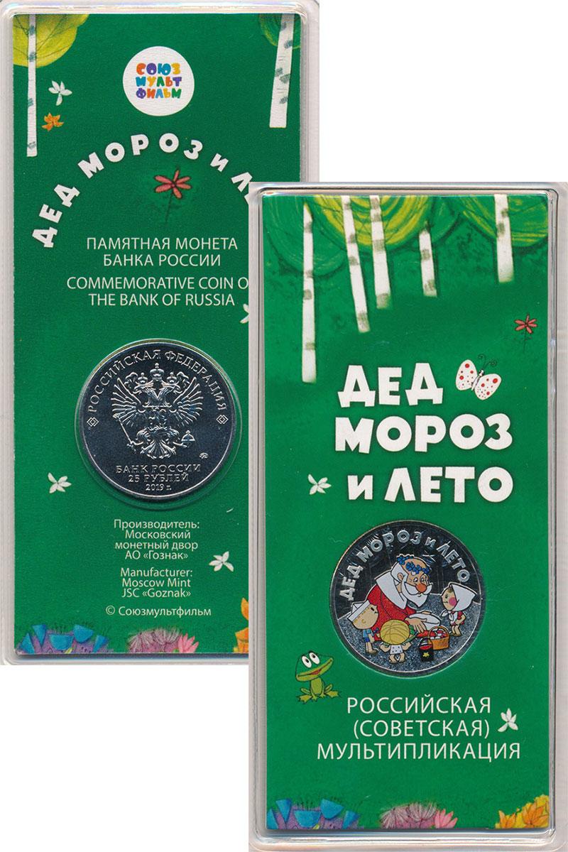 Изображение Подарочные монеты Россия 25 рублей 2019 Медно-никель UNC Российская (Советска