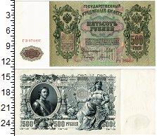 Банкнота 1894 – 1917 Николай II 500 рублей 1912 UNC- фото