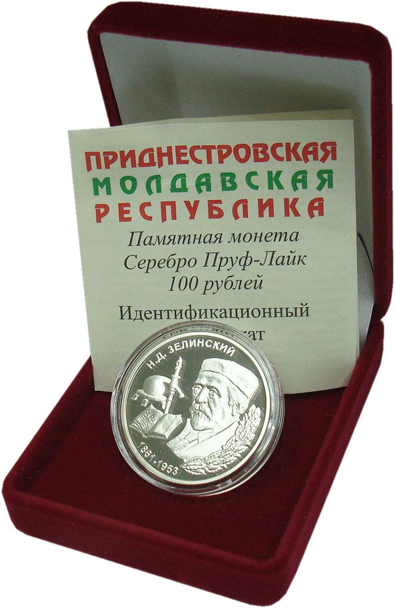 Изображение Подарочные монеты Приднестровье 100 рублей 2001 Серебро Proof Н.Д. Зелинский. Ориг