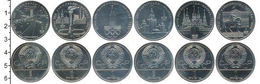 Изображение Наборы монет СССР 1 рубль 0 Медно-никель UNC В наборе 6 монет ном
