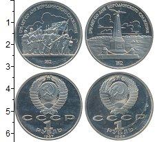Изображение Наборы монет СССР 1 рубль 1987 Медно-никель Proof В наборе 2 монеты но