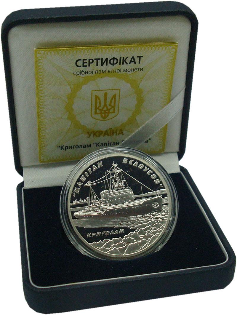 Изображение Подарочные монеты Украина 10 гривен 2004 Серебро Proof Ледокол Капитан Бело