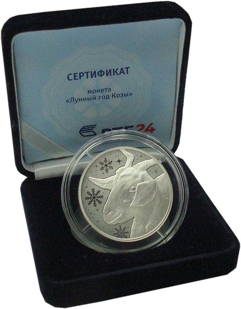 Изображение Подарочные монеты Лаос 50.000 кип 2014 Серебро UNC Год Козы. Оригинальн
