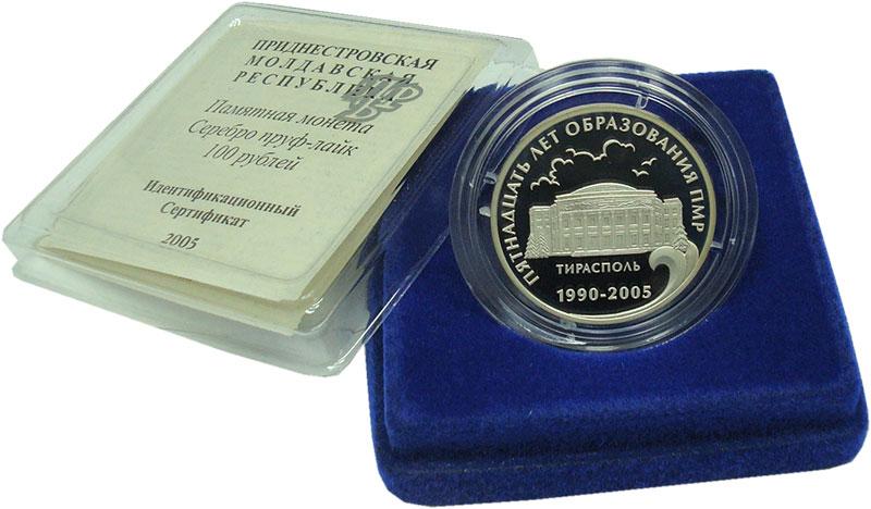 Изображение Подарочные монеты Приднестровье 100 рублей 2005 Серебро Proof 15 лет образования П