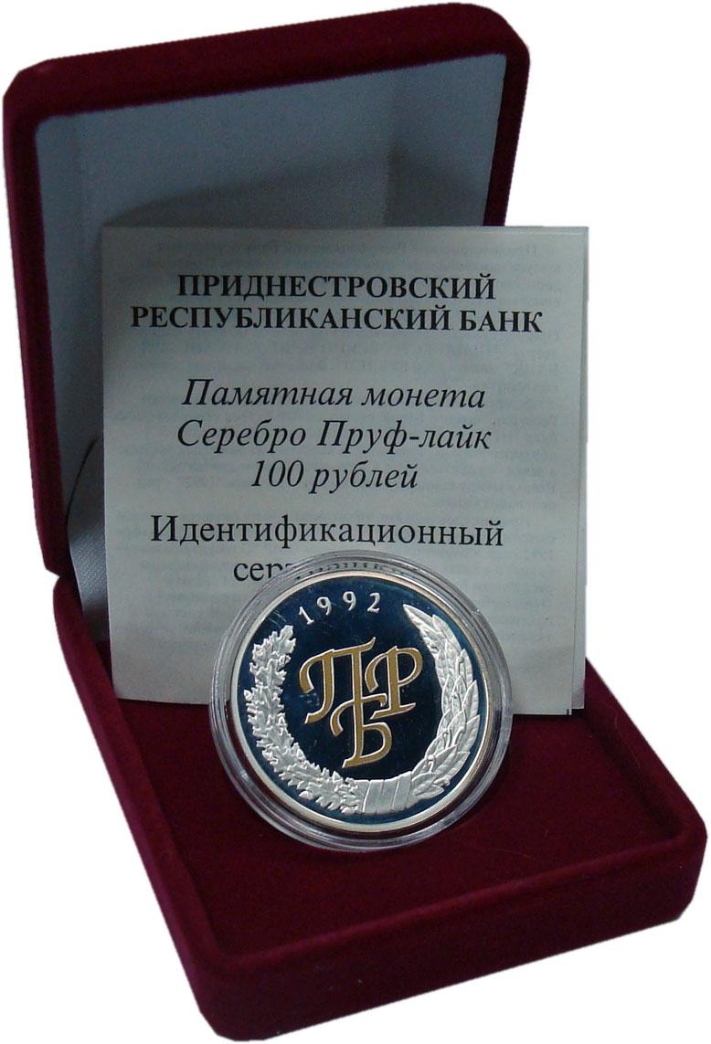Изображение Подарочные монеты Приднестровье 100 рублей 2002 Серебро Proof- 10 лет основания При