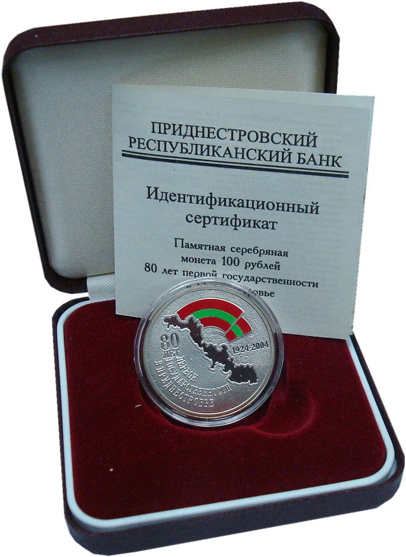 Изображение Подарочные монеты Приднестровье 100 рублей 2004 Серебро Proof 80 лет первой госуда