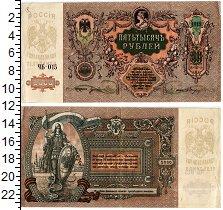 Банкнота Гражданская война 5000 рублей 1919 XF