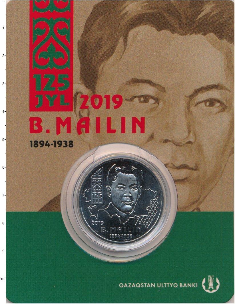 Изображение Подарочные монеты Казахстан 100 тенге 2019 Медно-никель BUNC 125 лет со дня рожде