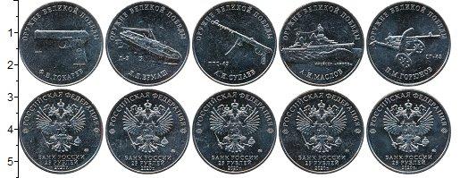 Изображение Наборы монет Россия 25 рублей 2020 Медно-никель UNC Оружие Великой побед