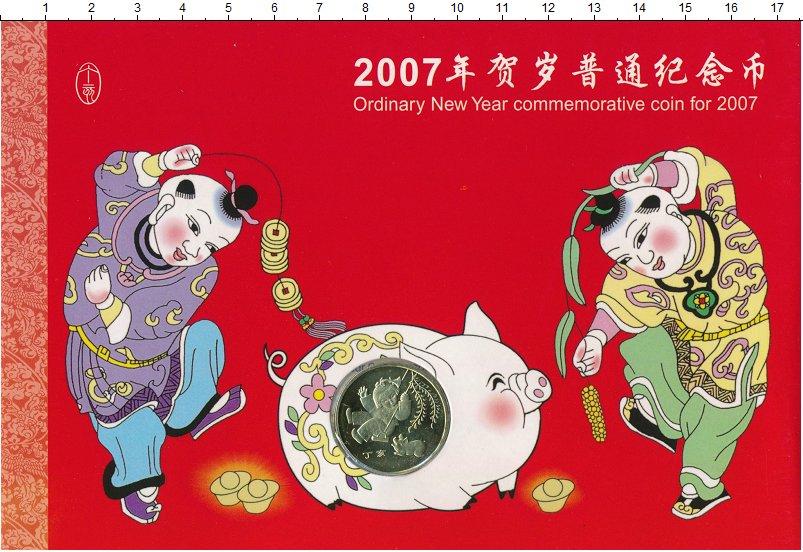 Изображение Подарочные монеты Китай 1 юань 2007 Латунь UNC Лунный календарь - Г
