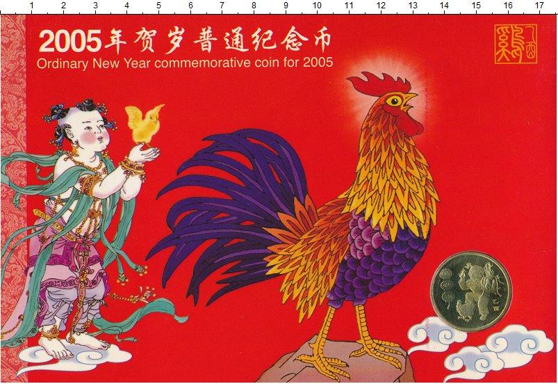 Изображение Подарочные монеты Китай 1 юань 2005 Латунь UNC Год петуха