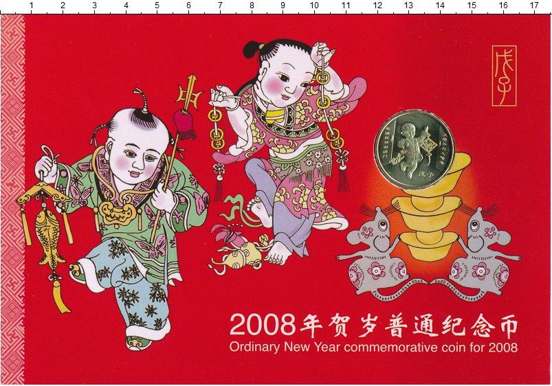 Изображение Подарочные монеты Китай 1 юань 2008 Латунь UNC Лунный календарь - Г