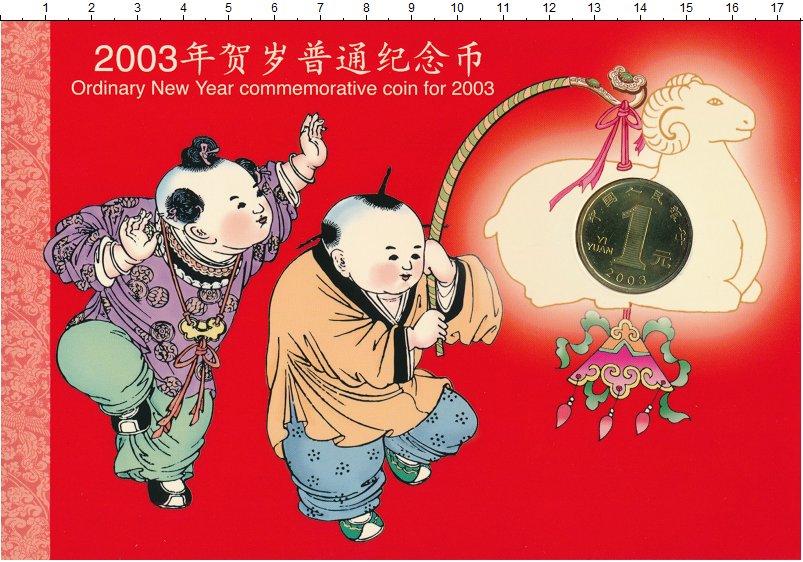 Изображение Подарочные монеты Китай 1 юань 2003 Латунь UNC Год козы