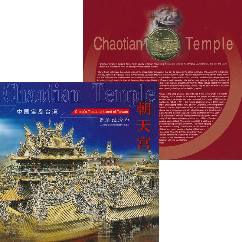 Изображение Подарочные монеты Китай 5 юаней 2003 Латунь UNC Архитектура. Храм Ча