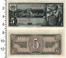 Банкнота СССР 5 рублей 1938 XF+