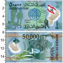 Банкнота Ливан 50000 ливров 2015 70 лет Победы Пластик UNC