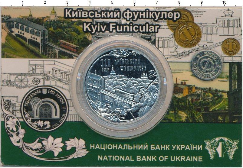 Изображение Подарочные монеты Украина 5 гривен 2015 Медно-никель UNC 110 лет Киевскому фу