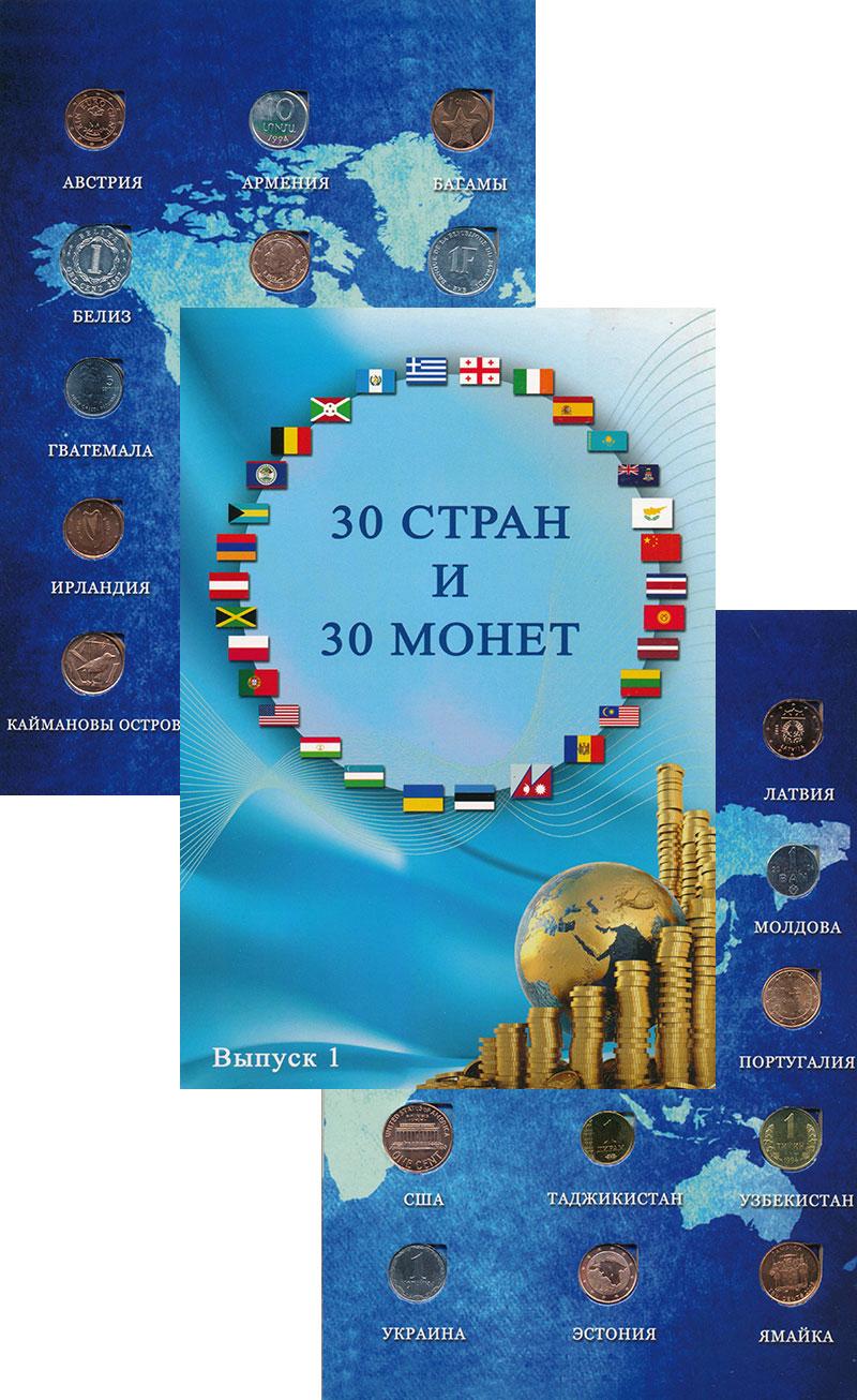 Изображение Подарочные монеты Hаборы 30 стран и 30 монет 0  UNC Набор для начинающег