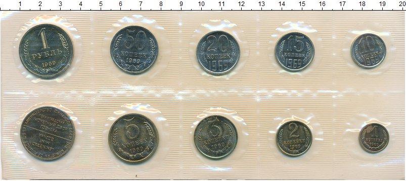 Изображение Подарочные монеты СССР Набор 1969 года 1969  UNC Мягкий набор ЛМД от