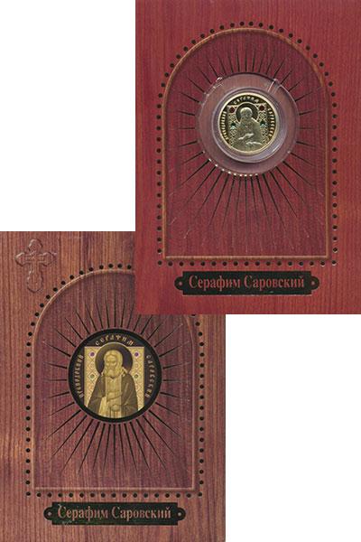 Изображение Подарочные монеты Беларусь 50 рублей 2008 Золото Proof Преподобный Серафим