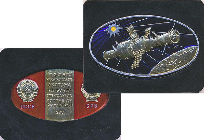 Изображение Подарочные монеты СССР Плакета 1980 Алюминий UNC `Плакета посвящена м