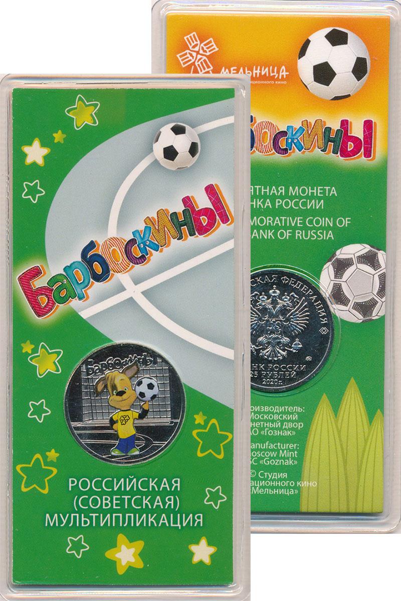 Изображение Подарочные монеты Россия 25 рублей 2020 Медно-никель UNC Российская мультипли