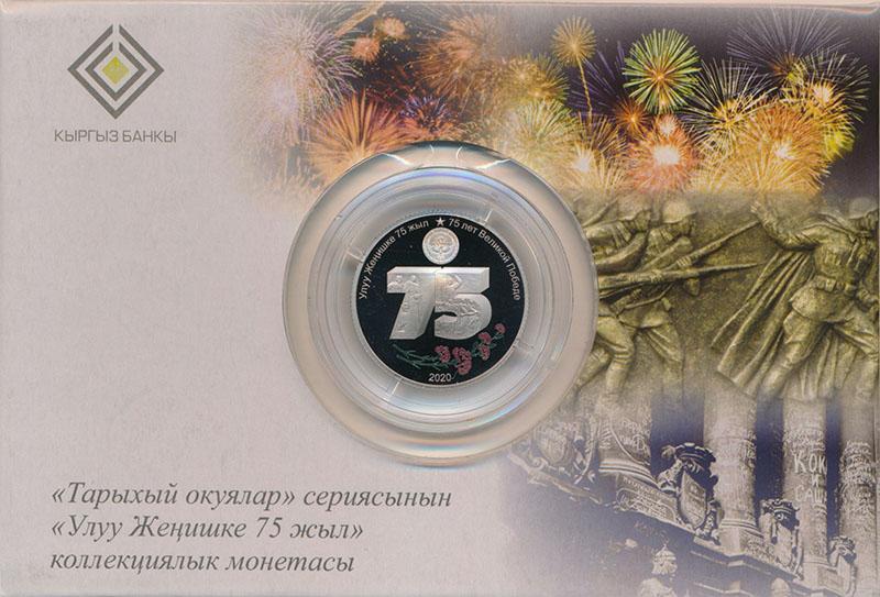 Изображение Подарочные монеты Киргизия 1 сом 2020 Медно-никель BUNC 75 лет Великой Побед