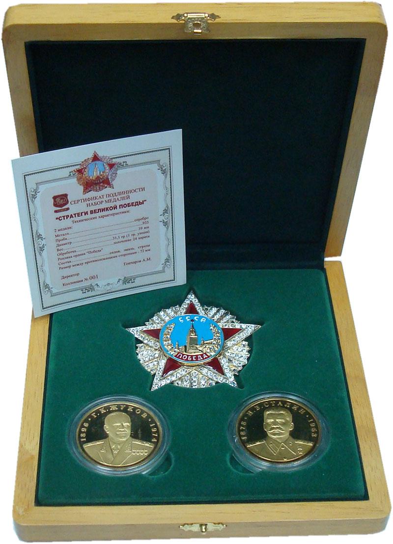 Изображение Подарочные монеты Россия 50 лет Великой победы 1995 Серебро Proof Подарочный набор пос