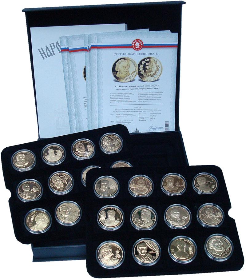 Изображение Подарочные монеты Россия Великие россияне 0 Позолота Prooflike В набор входят двена