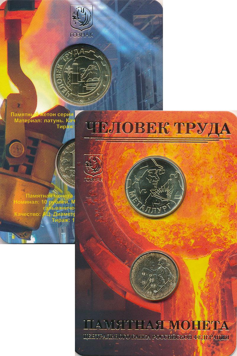 Изображение Подарочные монеты Россия 10 рублей 2020 Латунь UNC Монета открывает сер