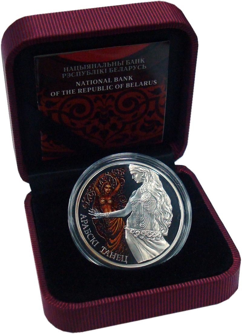 Изображение Подарочные монеты Беларусь 20 рублей 2011 Серебро Proof Арабский танец. Сере