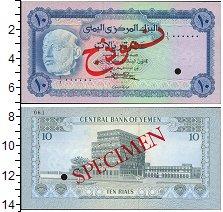 Банкнота Йемен 10 риалов UNC