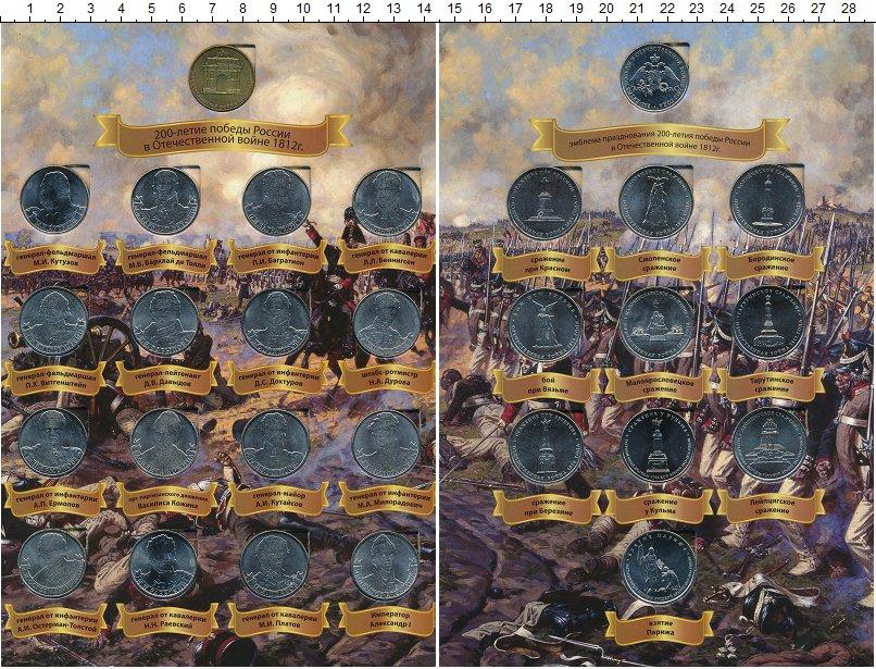 Набор монет Россия Бородино 2012, 28 монет 2012 UNC фото 2