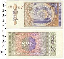 Изображение Банкноты Мьянма 50 пья 1997  UNC