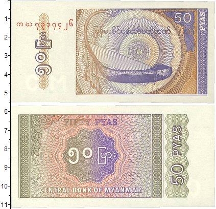 Картинка Боны Мьянма 50 пья  1997