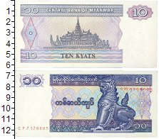 Изображение Боны Мьянма 10 кьят 0  UNC Скульптура льва. Дво