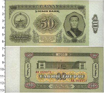 Картинка Боны Монголия 50 тугрик  1981