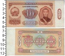 Изображение Боны Монголия 10 тугрик 1981  XF