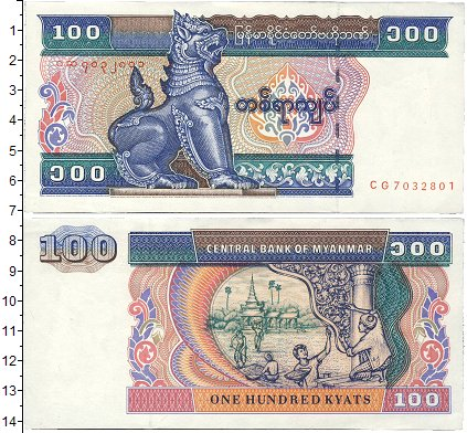 Картинка Боны Мьянма 100 кьят  1994