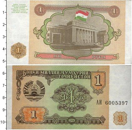 Картинка Боны Таджикистан 1 рубль  1994