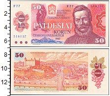 Изображение Боны Чехословакия 50 крон 1987  UNC