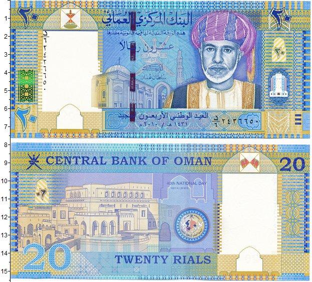 Картинка Боны Оман 20 риал  2010