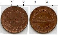 Изображение Мелочь Япония 10 иен 0 Бронза XF